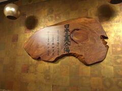 この日のお宿は日本三大美人の湯のひとつ、湯の川温泉の湖静荘さん。 昭和っぽい感じの旅館でした。源泉かけ流しでよかったです。