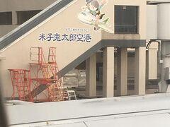 到着したのは米子鬼太郎空港!