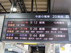 9時12分発、とき311号新潟行きです。
