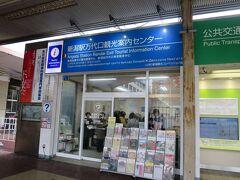 観光案内センターで新潟の回り方を教えてもらいます。
