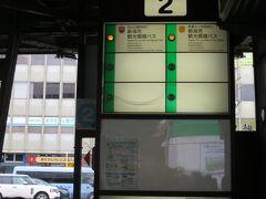 新潟市観光循環バスで回ります。2番バス停から朱鷺メッセ先回りルート。バス停は全部で17ありますが、70分間隔というのがなんとも使いづらい。逆回りルートをやめて、せめて30分間隔になればもっと使い勝手が良いと思うのは私だけでしょうか?