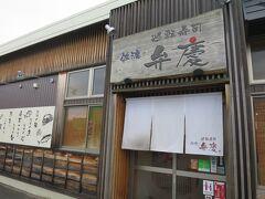 向かったのは佐渡廻転寿司 弁慶。新幹線の中でチェックしておきました。