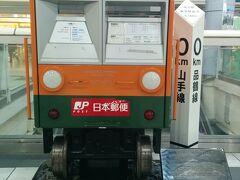10:00 品川駅に到着。