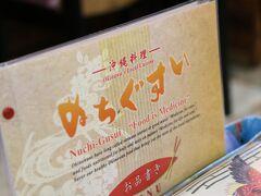 夕ご飯は道の駅許田のそばにある「ぬちぐすい」というお店へ・・・。