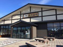 静岡旅行  まずは新東名をドライブ  遠州森町PAで休憩