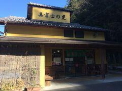 「真富士の里」  「オクシズ」という静岡の山間部をPRするキャンペーンがあります  この「真富士の里」はオクシズに参加する売店&飲食店施設です  トイレがあって駐車場もあって…小規模な道の駅です