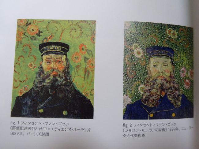 ゴッホとゴーギャン展」と「ラスコー展」』上野・御徒町(東京)の旅行記 ...