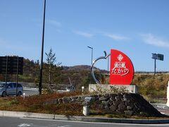 「道の駅たかの」で休憩。 2週間前に来た時は、早すぎて営業していなかったけど、今回は営業していました。  尾道松江線は通行料が無料の代わりに、SAやPAがありません。 ICのそばには道の駅が作られ、それがSAの役目をしています。 尾道松江線が開通して、この道の駅は大繁盛。 野菜が売れすぎて足りなくなるほどだと、以前新聞記事で読んだ事があります。 これで農業が盛んになれば、地元も活性化して良い事だよね。  この日も一般の車や観光バスが続々と入ってきて、駐車場はほぼ満車状態でした。  広島県・高野町はリンゴの産地。 ちょうどリンゴの収穫時期なので、たくさんのリンゴを売っていました。