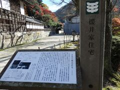 櫻井家住宅(重要文化財)  詳しくはこちらをどうぞ↓ http://kabeya-syuseikan.com/top/s_gaiyou/  この地でたたら製鉄が始まったのは1644年頃。 櫻井家は藩主から鉄師頭取の職を命ぜられていました。
