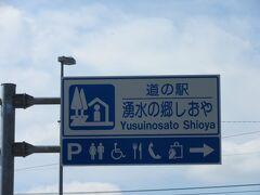 「道の駅 うつのみや ろまんちっく村」から移動して 「道の駅 湧水の郷 しおや」にやって来ました  「道の駅 うつのみや ろまんちっく村」から「道の駅 湧水の郷 しおや」は県道で20km程の距離