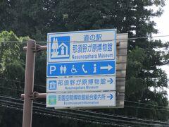「道の駅 やいた」から移動して 「道の駅 那須野が原博物館」にやって来ました  「道の駅 やいた」から「道の駅 やいた」は国道4号線で14km程の距離