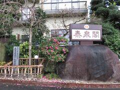 原鶴温泉の泰泉閣に到着。