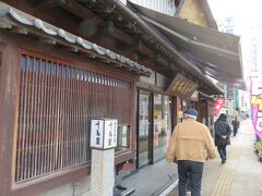飯塚の千鳥屋。本店の屋敷内を見物。歴史ある場所。饅頭などで有名。