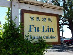 ラハイナの街のはずれにある中華レストラン「Fu Lin」で昼食。