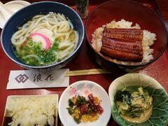 浪花 うな丼セット  タイは鰻が高いけれど、たまに食べたい時に。 うどんは関西風が好きな人に好評。 300バーツ超えくらい。 サラメシには高いのでどうしても鰻気分の時だけ。