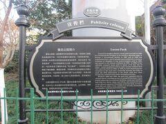 魯迅公園を散策  公園内では太極拳やダンスをする人、散歩をする人なんかで多くの市民が休日を楽しんでいました。  以前はここは蛇口公園と呼ばれていたそうですが、魯迅がよく散歩に訪れたことから1988年に現在の魯迅公園と改称されました。