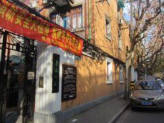 魯迅が晩年過ごした家で、散歩をした魯迅公園や書籍を購入した内山書店からもすぐの場所にありました。