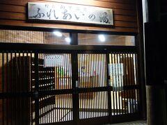夕食の後は、 車で20分程走り、温泉へ ふれあいの湯  入湯料¥300