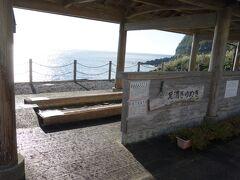 足湯 きらめき (島の南西側)  眺望はすばらしく、ゆっくりできます。 湯が湧き出ている周辺は、かなり熱いです。