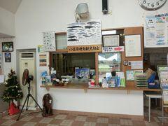 船客待合所には、母島観光協会があります。 こじんまりとしていますね。
