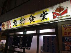 新庄には早めに着いたので湿った雪が舞う中、バスの時間まで周辺散策。 気になる名前の食堂を発見。