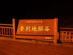 日和山の噴火活動によってできた火口跡「登別地獄谷」 登別温泉の源泉です。