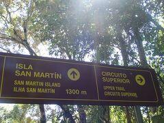 悪魔の喉笛を後にしてカタラタス駅まで戻り、続いては上の遊歩道を歩きます。ここも平坦なので車椅子で大丈夫です。左の表示のサンマルティン島へ渡る船は運航していませんでした。