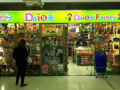 ダイソーが、バンコクにもありますが、日本と同じく、108円ショップと呼べるか、検証です。