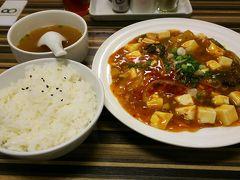 プロンポンに戻り、前回、おかしな日本語のメニューでネタにした、日本の中華屋さんで、晩御飯。 ここの麻婆豆腐、実は大好きなんです。