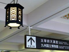 太宰府駅到着です