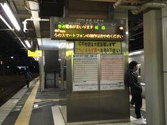 快速姫路行きに乗って京都へと向かいます。  田舎駅 22:37《快速姫路行き》