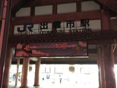 早朝の出雲市駅。  最初の買い物は他ならぬ〝コンビニ傘〟でした。