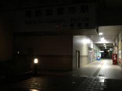 一畑電鉄、電鉄出雲市駅。