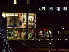 というわけで、函館港から歩くこと1時間、函館駅に到着です