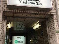 国会議事堂前で千代田線に乗り換えて、湯島駅。湯島天神へのアクセスは色々な駅がありますが、やはりここが王道。