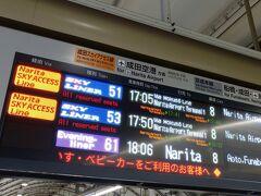 日暮里駅  スカイライナー成田空港でアクセスします。