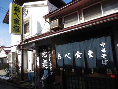 さてさて、帰りは会津若松によって、 こちらのあべ食堂で!!!