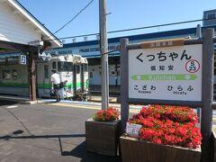 札幌発10:04でも次の列車に乗り継げますが、そうすると完全に乗り鉄で、ご飯食べる時間もないので早起き&のんびりです。  とりあえずヨメにおいしいものを食べてもらおう!