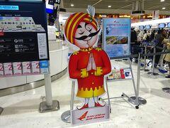 成田空港第2ターミナル  エア・インディアのチェックイカウンター前に,いかにもインドっぽいキャラクターが! 最初は「ふ~ん,7年前は居なかったけど,イメージ戦略かなぁ~」程度にしか思わなかったんですが,そのうち,このキャラに心を奪われて?しまうハメになるとは…