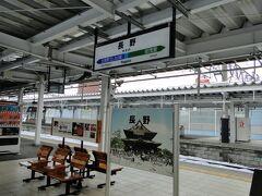 長野駅。JR篠ノ井線はここまで。左側はえちごトキめき鉄道。新幹線が開通したため第三セクターに。改札はなかったですね。車内で豊野までの清算します。後はフリー切符です。