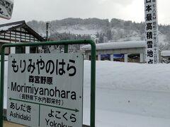 森宮野原駅。日本最高積雪地点。積雪7,85M。昭和20年2月12日記録。だそうです。