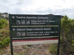 ギブソン・ステップ(Gibson Step)のすぐ近くに「12使徒」(Twelve Apostles Lookout)の見学場所がありました。グレート・オーシャン・ロードで最も有名な見学スポットです。大きな駐車場があり、駐車場の向こうにはヘリポートもありました。観光バスも含めて沢山の車が止まっていました。空きスペースを見つけて何とか駐車しました。駐車場は無料でした。  料金(1人250ドル程度)を支払えば、ヘリコプターで上空から12使徒の石柱群を見学することもできます。リッチな観光客も多いようで、ヘリコプターが頻繁に発着していました。私達は歩いて展望台から見学することにしました。