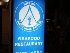 パタヤ最終日はやっぱりシーフードを食べないとね「Nang Nual Seafood」