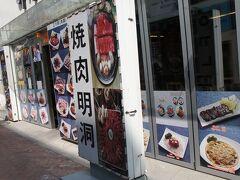 夜は焼肉明洞。 ここはグルメな日本人にもオススメです!クオリティー高い焼肉。