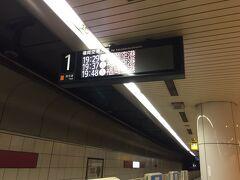 19:29 福岡空港行きの地下鉄へ  急遽地下鉄だったんでsuicaとか持ってないし、¥200くらいで空港までいけるっしょっポケットに先に¥200用意してたら、¥260もした…(;'∀')  福岡最終便は20:30発なので十分間に合うし、大丈夫なんですけどね。 飛行機の座席わかるまで気分的に落ち着かない!  いっぱい着てたから汗だく。