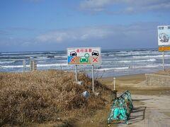 途中、日本で唯一、砂浜を車で走行できる千里浜なぎさドライブウェイに到着。