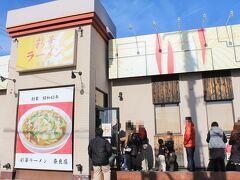 さて、ランチ♪ 奈良といえば、あほの一つ覚えのように、彩華ラーメンしか食べない私たち。 もちろん今日も彩華ラーメンよ(笑) 午後1時を過ぎた頃だったけれど、やっぱり人気なのね~相当並んでいるわ。