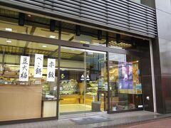 江差町といえば有名なお菓子が五勝手屋本舗の「五勝手屋羊羹」ですね。 せっかくなので本店に買いに行きました。