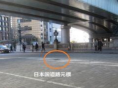 橋の中央に「日本国道路元標」が埋め込まれています。