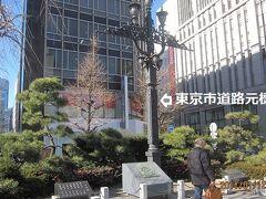 「原標の広場」で、ここには、上記の「日本国道路元標」のレプリカほかに「東京市道路元標」もあります